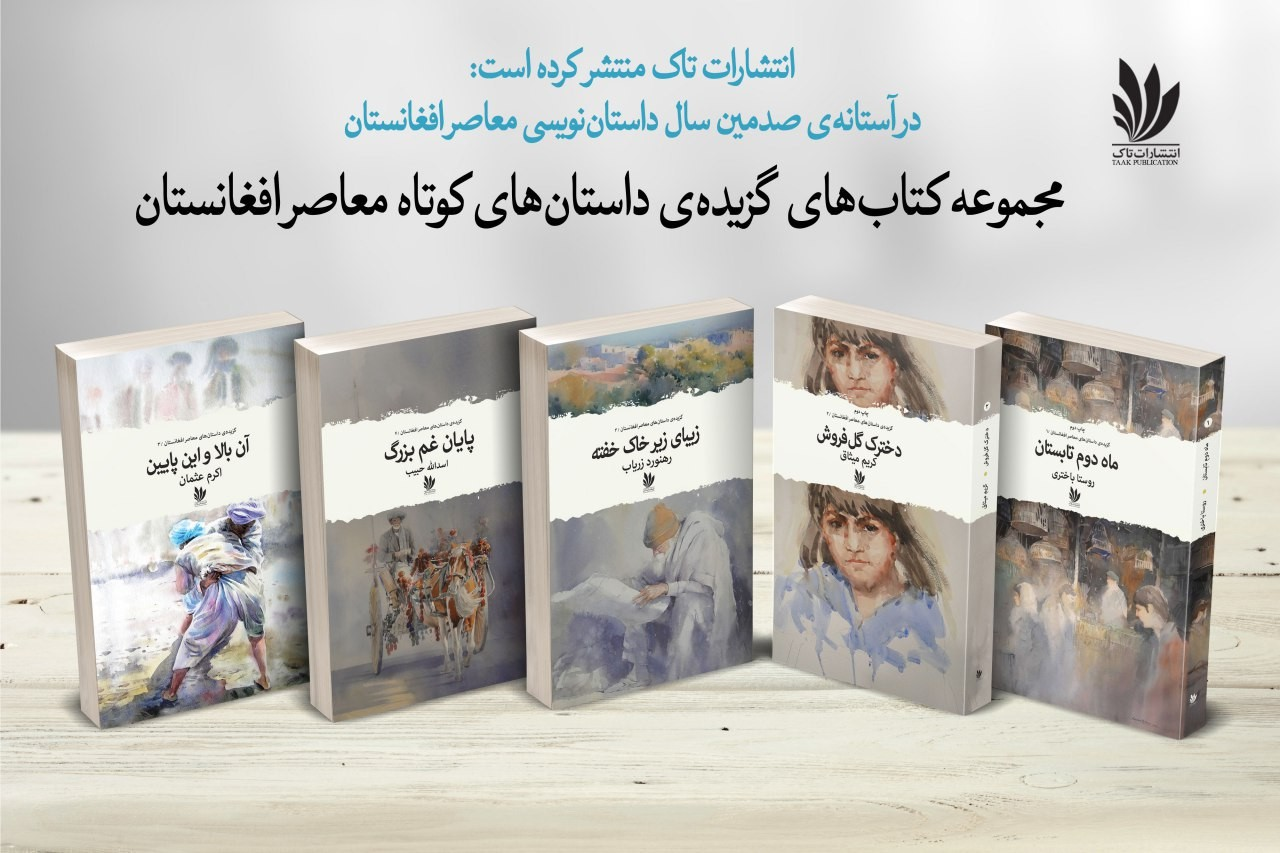 TIBF to showcase Afghan books of story and poem ‎