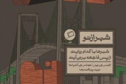 الگوی اروپا برای برون رفت از معضل «شهرهای پیر» در ایران