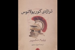 A new Persian translation of Shakespeare's 'Coriolanus' published