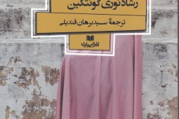 ‎‎'The Wren' by Nuri Güntekin at Iranian book market ‎