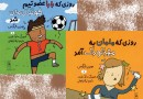 Maureen Fergus' books for children available in Persian