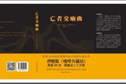 ‎'Decoded' by Chinese writer Mai Jia to be unveiled