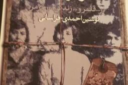 «دفترچه خاطرات شانزده زن ایرانی» در فهرست پرفروشهای روشنگران