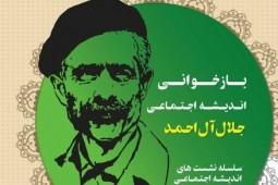 نشست «بازخوانی اندیشه اجتماعی جلال آل احمد» برگزار میشود