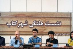 برای حرکت رو به جلو باید سنت را تغییر داد/سنت مکتوب نظرورزی در ایران وجود ندارد