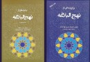 ‎'Excerpts from Nahj al-Balagha' travels to Afghanistan