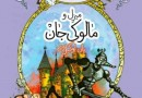 ‎'Measle and the Mallockee' reaches Iranian bookstores