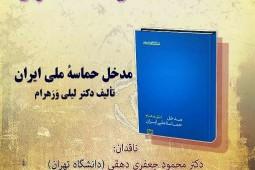 نقد کتاب «مدخل حماسه ملی ایران»