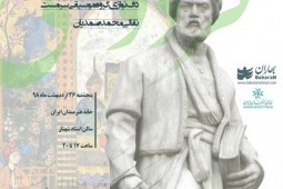 Ferdowsi to be commemorated at Iran's Artists Forum