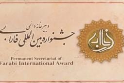 فراخوان دریافت آثار یازدهمین جشنواره بینالمللی فارابی اعلام شد