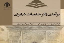 «برآمدن ژانر خلقیات در ایران» منتشر شد