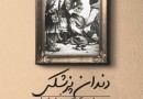 ‎‎'The History of Iranian Dentistry' available  ‎