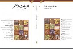 شماره جدید فصلنامه «نقد کتاب ادبیات و هنر» منتشر شد