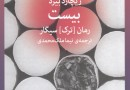 ‎'X20', a novel on giving up smoking in Iranian bookstores