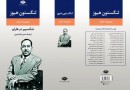 ‎'Langston Hughes Collected Poems' released in Persian ‎ ‎