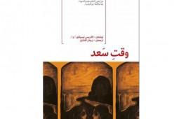 یادداشتی بر «وقت سعد» نگاهی به اثر نویسندهای حرفهای که خودش را حرفهای نمیدانست