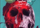 Hilarious book on horror movies reaches Iranian fans