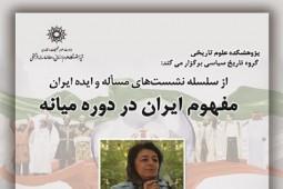 نشست «مفهوم ایران در دوره میانه» برگزار میشود