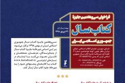 فراخوان سیوهفتمین دوره جایزه کتاب سال جمهوری اسلامی ایران منتشر شد