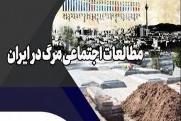 مطالعات اجتماعی مرگ در ایران بررسی میشود