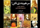 ‎'You Kant Make it Up' available in Persian