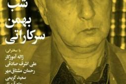 شب بهمن سرکاراتی در تبریز برگزار میشود