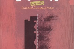Derrida's 'On Cosmopolitanism and Forgiveness' rendered into Persian ‎