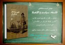 E.P. Thompson's seminal book to be reviewed in Tehran ‎
