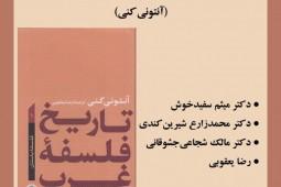 کتاب «تاریخ فلسفه غرب» نقد و بررسی میشود