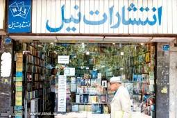 اگر عشق به کتاب نبود کتابفروشی نیل قهوهخانه میشد