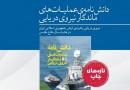 Memorable operations of Iranian Navy recorded in a book