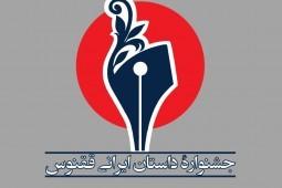 تشویق به خواندن داستان ایرانی در جشنواره «داستان ایرانی نشر ققنوس»