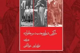 کتاب «مارکس درباره جنسیت و خانواده» نقد و بررسی میشود