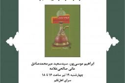 «تفریحات ایرانیان» نقد و بررسی میشود