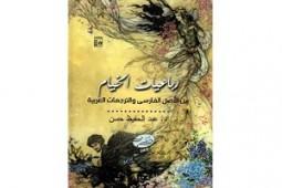 انتشار کتابی درباره ترجمههای عربی رباعیات خیام در مصر