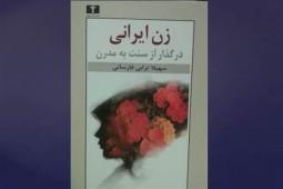 کتاب «زن ایرانی در گذار از سنت به مدرن» معرفی میشود