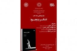 کتاب «تئاتر و وجود» رونمایی میشود