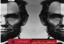 ‎'Lincoln in the Bardo' available in Iranian bookstores