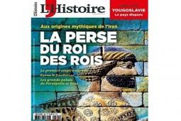 ویژه نامه ماهنامه «تاریخ» پاریس به تاریخ هخامنشیان اختصاص یافت
