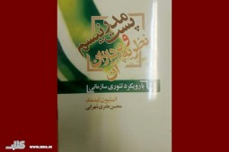 ‎Persian translation of 'Organization Theory and Postmodern Thought' ‎available ‎ ‎