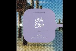 ‎'The Lying Game' by Ruth Ware at Iranian bookstores