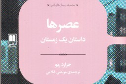 Noted Dutch writer's 'The Evenings' published in Persian