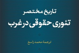 Book on history of legal theory at Iranian bookstores
