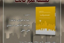 ‎'Kant's Philosophy of Science' to be discussed in Tehran