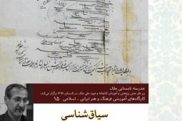 کارگاه آموزشی سیاقشناسی در کتابخانه و موزه ملک برگزار میشود