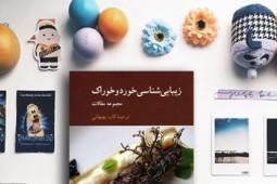 کتاب «زیباییشناسی خورد و خوراک» روی میز منتقدان
