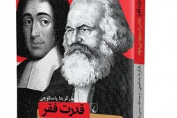 ‎'Marx Reads Spinoza' ties poverty with love ontology ‎