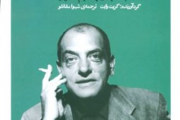 ‎'Selected Writings of Luis Buñuel' reaches Iranian bookstores‎