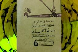 سرنخهای تازه از خالق اولین رمان پلیسی تاریخ ادبیات فارسی