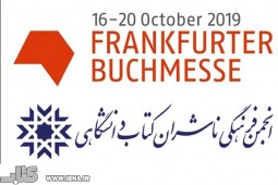 Iranian academic publishers to attend FBF purposefully